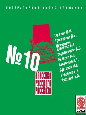 cover image of Классика русского рассказа № 10