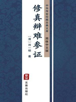 cover image of 修真辩难参证(简体中文版)