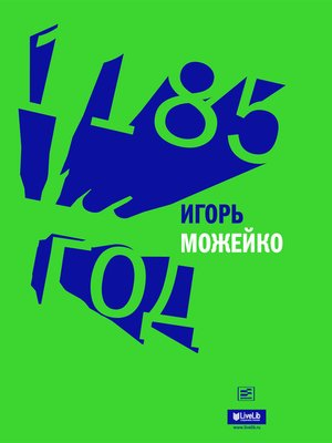 cover image of 1185 год