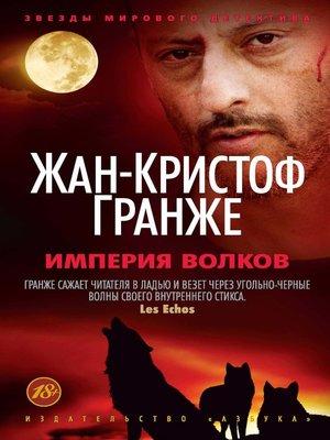 cover image of Империя волков