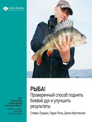 cover image of Рыба! Проверенный способ поднять боевой дух и улучшить результаты