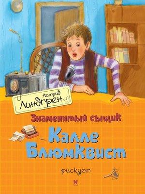 cover image of Знаменитый сыщик Калле Блюмквист рискует