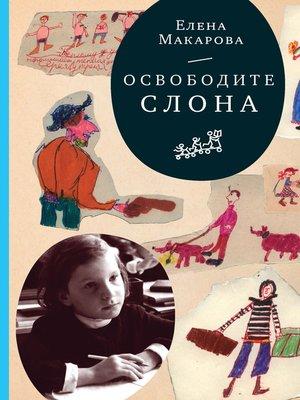 cover image of Освободите слона