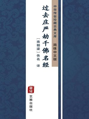 cover image of 过去庄严劫千佛名经(简体中文版)