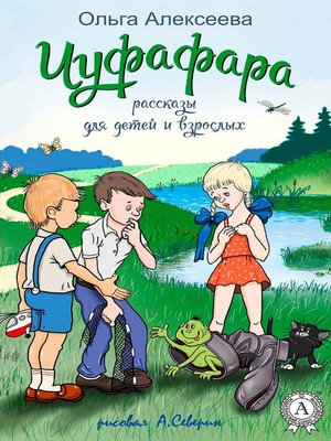 cover image of Чуфафара
