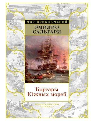 cover image of Корсары Южных морей
