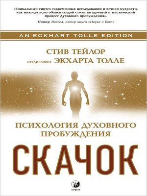 cover image of Скачок