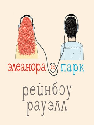cover image of Элеанора и Парк