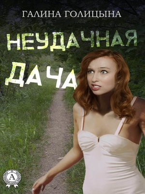 cover image of Неудачная дача
