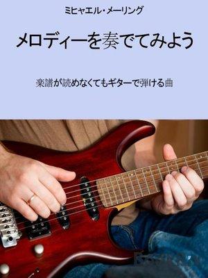 cover image of メロディーを奏でてみよう