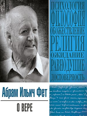 cover image of О вере