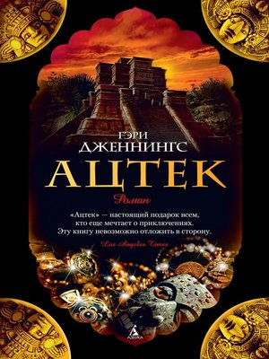 cover image of Ацтек