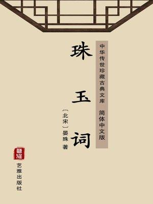 cover image of 珠玉词(简体中文版)
