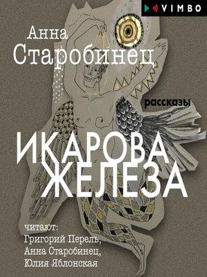 cover image of Икарова железа