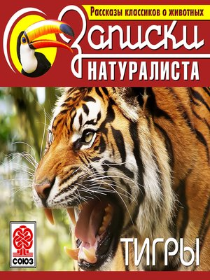 cover image of Тигры