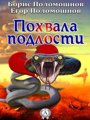 cover image of Похвала подлости