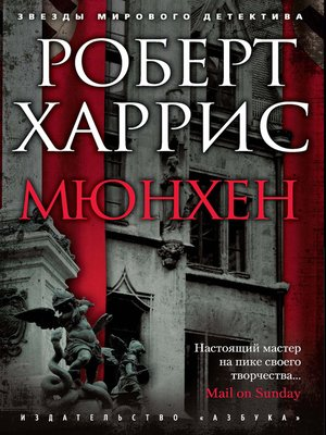 cover image of Мюнхен