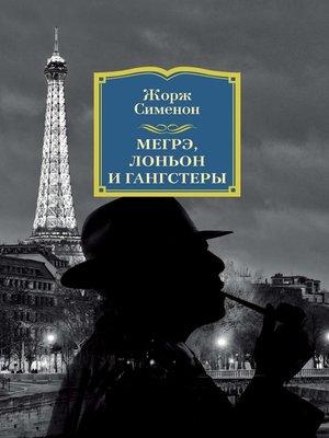 cover image of Мегрэ, Лоньон и гангстеры