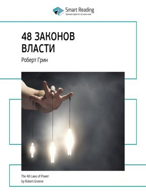 cover image of 48 законов власти