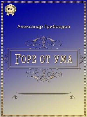 cover image of Горе от ума