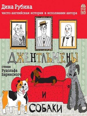 cover image of Джентльмены и собаки