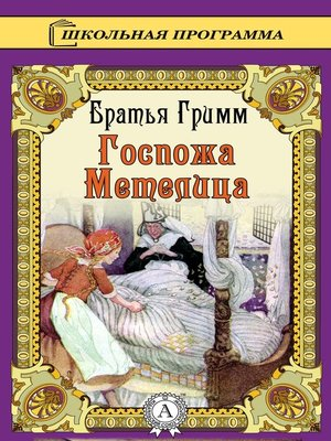 cover image of Госпожа Метелица