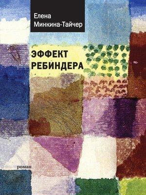 cover image of Эффект Ребиндера