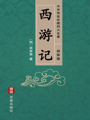 cover image of 西游记(简体中文版)—中华传世珍藏四大名著