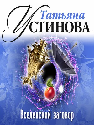 cover image of Вселенский заговор