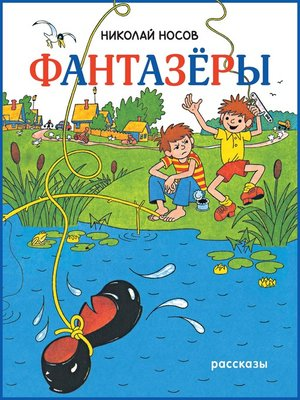 cover image of Фантазеры