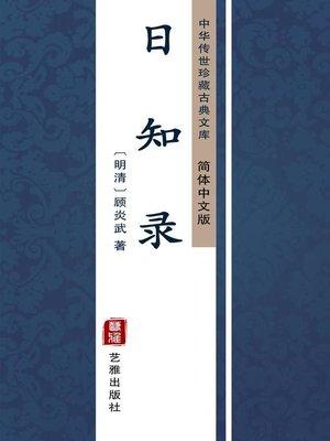 cover image of 日知录(简体中文版)