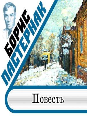 cover image of Повесть
