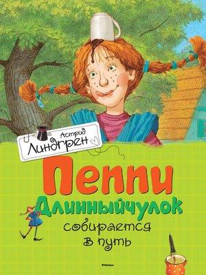 cover image of Пеппи Длинныйчулок собирается в путь