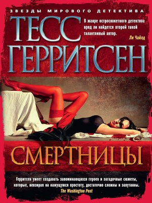 cover image of Смертницы