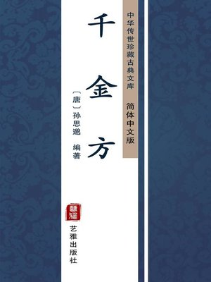 cover image of 千金方(简体中文版)