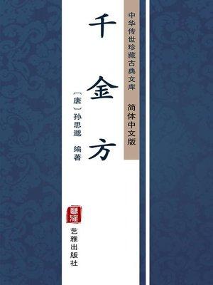 cover image of 千金方(简体中文版)