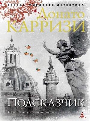 cover image of Подсказчик