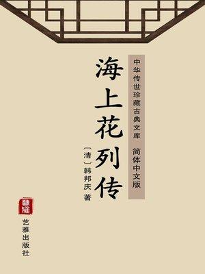cover image of 海上花列传(简体中文版)