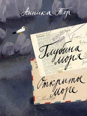 cover image of Глубина моря. Открытое море.