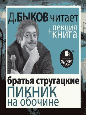 cover image of Пикник на обочине + лекция Дмитрия Быкова