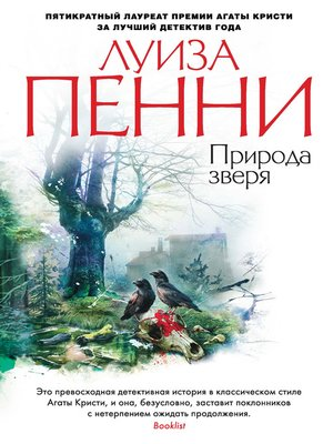 cover image of Природа зверя