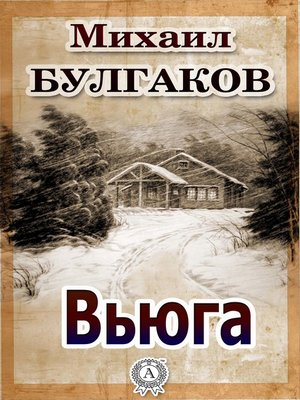 cover image of Вьюга