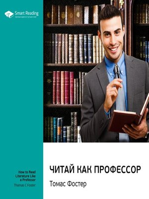 cover image of Читай как профессор