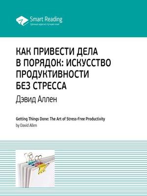 cover image of Как привести дела в порядок. Искусство продуктивности без стресса