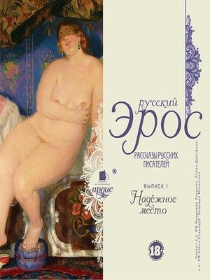 cover image of Русский эрос. Надежное место