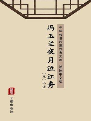 cover image of 冯玉兰夜月泣江舟(简体中文版)