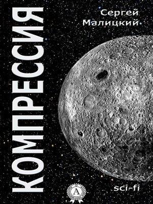 cover image of Компрессия