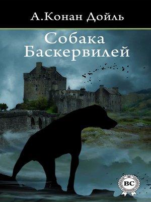 cover image of Собака Баскервилей