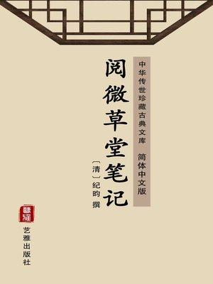 cover image of 阅微草堂笔记(简体中文版)