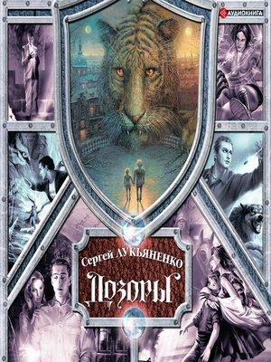 cover image of Дозоры. От Ночного до Шестого
